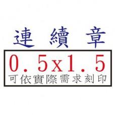 【1768購物網】連續章 0.5x1.5公分 印章內容可依實際需求製作 (印章隨貨附發票)