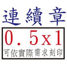 【1768購物網】連續章 0.5x1公分 印章內容可依實際需求製作 (印章隨貨附發票) 通常用來會計章 姓名章