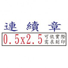 【1768購物網】連續章 0.5x2.5公分 印章內容可依實際需求製作 (印章隨貨附發票)
