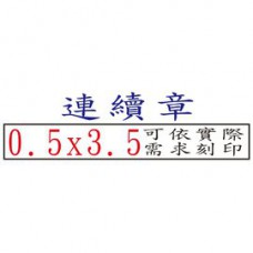 【1768購物網】連續章 0.5x3.5公分 印章內容可依實際需求製作 (印章隨貨附發票)
