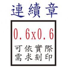 【1768購物網】連續章 0.6x0.6公分 印章內容可依實際需求製作 (含刻印 隨貨附發票) 集點章