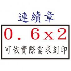 【1768購物網】連續章 0.6x2公分 印章內容可依實際需求製作 (含刻印 隨貨附發票)