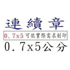 【1768購物網】連續章 0.7x5公分 印章內容可依實際需求製作 (含刻印 隨貨附發票)