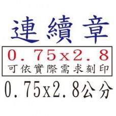 【1768購物網】連續章 0.75x2.8公分 印章內容可依實際需求製作 (含刻印 隨貨附發票) 乙種職章