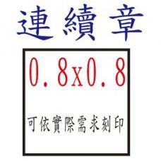【1768購物網】連續章 0.8x0.8公分 印章內容可依實際需求製作 (含刻印 隨貨附發票)