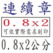 【1768購物網】連續章 0.8x2公分 印章內容可依實際需求製作 (含刻印 隨貨附發票)