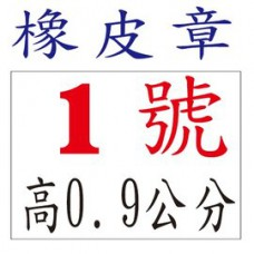 【1768購物網】橡皮章(1號字)  0.9公分 (9mm) 印章內容可依實際需求製作 (含刻印 隨貨附發票)