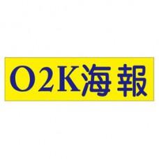 【1768購物網】O2K 海報印刷