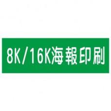 【1768購物網】8K.16K彩色銅版海報印刷