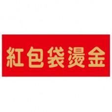 【1768購物網】紅包袋燙金紅包燙金