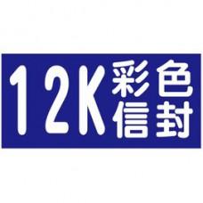 【1768購物網】12K彩色信封印刷
