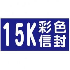 【1768購物網】15K彩色信封印刷