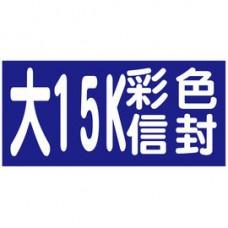 【1768購物網】大15K彩色信封印刷