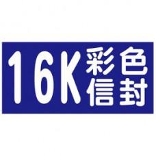 【1768購物網】16K彩色信封印刷 中式信封 歐式信封
