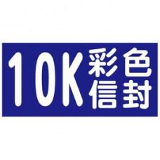 【1768購物網】10K彩色信封印刷