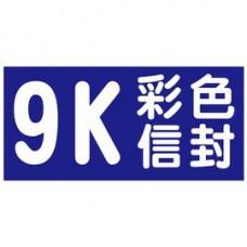 【1768購物網】9K中式彩色信封印刷 大9K中式信封