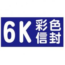 【1768購物網】6K中式彩色信封印刷