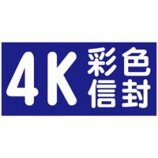 【1768購物網】4K中式彩色信封印刷 大4K中式彩色信封印刷