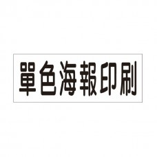 【1768購物網】單色海報印刷 傳單 紅色或黑色