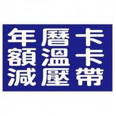 【1768購物網】年曆卡/額溫卡/減壓帶 印刷